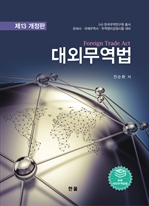 도서 이미지 - 대외무역법
