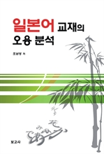 도서 이미지 - 일본어 교재의 오용 분석