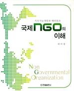 도서 이미지 - 국제 NGO의 이해