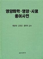 도서 이미지 - 영양화학·영양·사료 용어사전