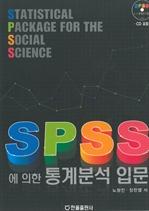 도서 이미지 - SPSS에의한통계분석입문