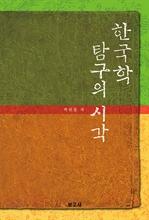 도서 이미지 - 한국학 탐구의 시각