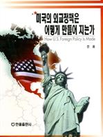도서 이미지 - 미국의 외교정책은 어떻게 만들어 지는가