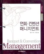 도서 이미지 - 연회, 컨벤션 매니지먼트
