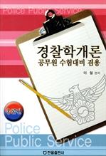 도서 이미지 - 경찰학개론