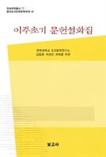 도서 이미지 - 중국조선민족문학대계18 / 이주초기 문헌설화집