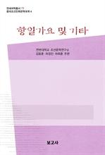 도서 이미지 - 중국조선민족문학대계4 / 항일가요 및 기타