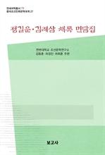 도서 이미지 - 중국조선민족문학대계27 / 정길운·김례삼 채록 민담집