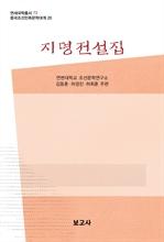 도서 이미지 - 중국조선민족문학대계20 / 지명전설집