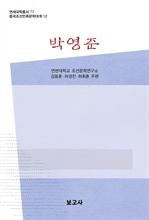 도서 이미지 - 중국조선민족문학대계12 / 박영준