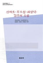 도서 이미지 - 중국조선민족문학대계7 / 신채호·주요섭·최상덕·김산의 소설