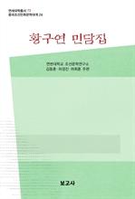 도서 이미지 - 중국조선민족문학대계24 / 황구연 민담집