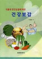 도서 이미지 - 식품과 민간요법에 따른 건강보감