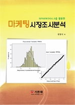 도서 이미지 - 마케팅 시장조사분석