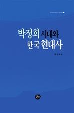 도서 이미지 - 박정희 시대와 한국 현대사