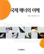 도서 이미지 - 국제매너의 이해