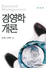 도서 이미지 - 경영학개론