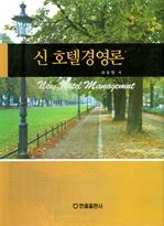 도서 이미지 - 신호텔경영론