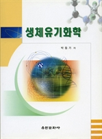 도서 이미지 - 생체유기화학