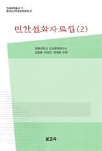 도서 이미지 - 중국조선민족문학대계22 / 민간설화자료집(2)