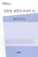 도서 이미지 - 중국조선민족문학대계11 / 김창걸·최명익·박계주 외