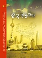 도서 이미지 - 중국경영전략