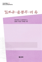 도서 이미지 - 중국조선민족문학대계6 / 김조규·윤동주·리욱