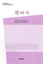 도서 이미지 - 중국조선민족문학대계5 / 현대시
