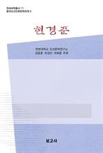 도서 이미지 - 중국조선민족문학대계9 / 현경준