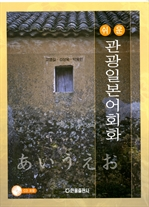 도서 이미지 - 쉬운 관광일본어 회화