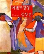 도서 이미지 - 이벤트경영 실무론