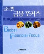 도서 이미지 - 글로벌 금융 포커스