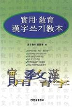 도서 이미지 - 實用·敎育漢子 쓰기 敎本
