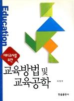 도서 이미지 - 예비 교사를 위한 교육방법 및 교육공학
