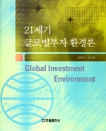 도서 이미지 - 21세기 글로벌투자 환경론
