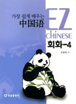 도서 이미지 - 가장 쉽게 배우는 중국어 회화 4