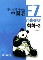 도서 이미지 - 가장 쉽게 배우는 중국어 회화 3
