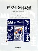 도서 이미지 - 관광개발계획론