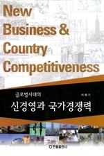 도서 이미지 - 글로벌시대의 신경영과 국가경쟁력