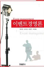 도서 이미지 - 이벤트경영론