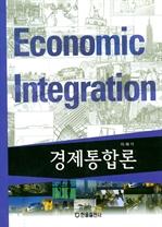 도서 이미지 - 경제통합론