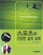 도서 이미지 - 스포츠와 건강한 삶의 실제