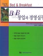 도서 이미지 - B&B 창업과 경영실무