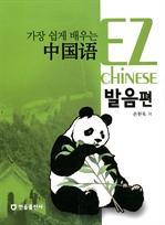 도서 이미지 - 가장 쉽게 배우는 중국어