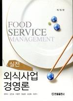 도서 이미지 - 실전 외식사업경영론