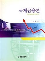도서 이미지 - 국제 금융론
