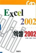 도서 이미지 - 엑셀2002