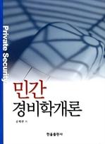 도서 이미지 - 민간경비학개론