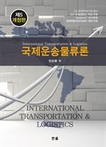 도서 이미지 - 국제운송물류론