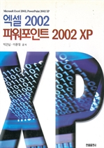 도서 이미지 - 엑셀 2002 파워포인트 2002xp